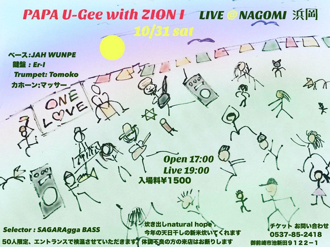 明日10/31は、パパユージさんとザイオンハイのベースのじゅんぺぃさんが、ライブに来てくれます♪♪♪.@papa_u_gee .野外ライブです。.丁度満月なので、焚き火して、お月見しながら晩秋の秋の夜長を楽しみましょう!!kopipotのみきちゃんがご飯のお供のおつまみを作ってくれる事になりました@kopipot_omaezaki .natural hope のよっちゃんが、今年の新米を炊き出ししてくれます。@_naturalhope_ 秋の恵みみんなで美味しく頂きましょうふっさんちファームのこだわり有精卵🥚ももってきてくれます。@fu_sa.n_chi.farm .なごみは、温かい汁物ご用意してます。..2020/10/31 (sat).open 17:00~ .start 19:00~..1500@door ..50人限定、エントランスで検温させていただきます。体調不良の方の来店はお断りします。...LivePAPA U-Gee with ZION I Movement.Vo : PAPA U-Gee .ベース :JAH WUNPE .鍵盤: Er-I.Trumpet: Tomoko .コーラス: AZAMI..SAGARAgga BASSがセレクターやってくれる事となりました。..炊き出しnatural hope .今年の天日干しの新米炊いてくれます。.チケットお問い合わせは、0537-85-2418まで。.#浜岡砂丘 #浜岡砂丘なごみ #パパユージ #新米 #ライブ
