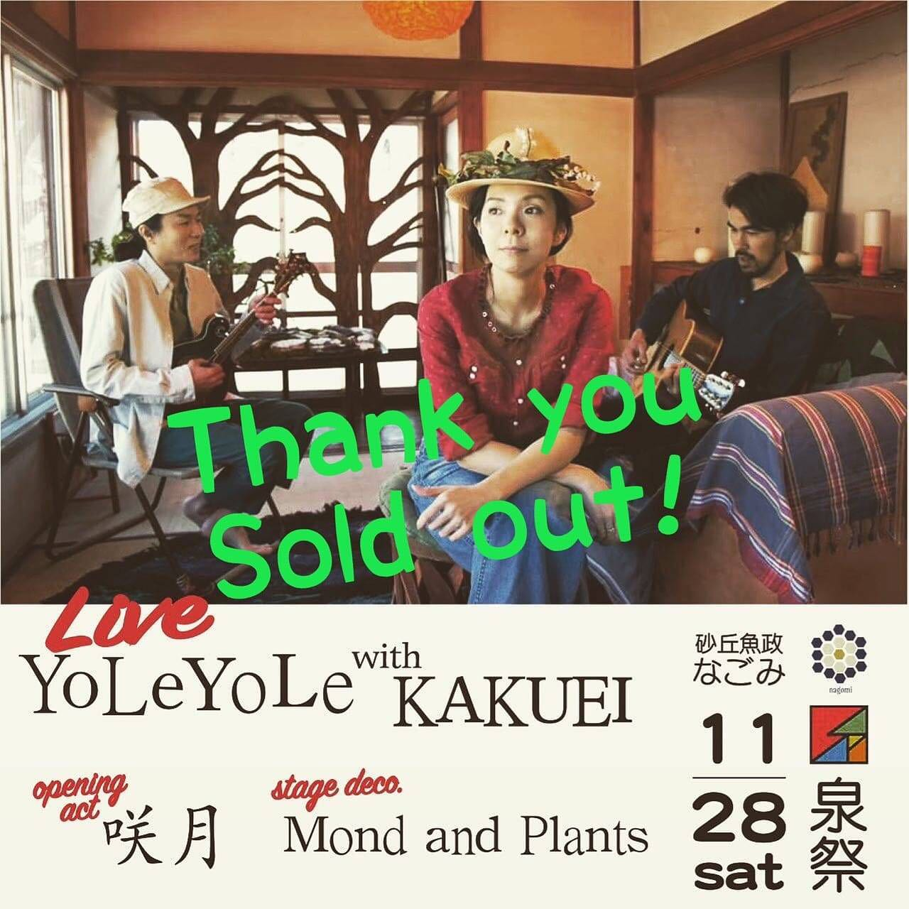 yole yoleのLive、定員に達したので、受付締め切らせていただきます。ありがとうございます.2020年11月28日(土)..sloWPorch&なごみ presents.『泉祭』.なごみでYoLeYoLe〜@nagomi_hamaokasakyu .Open 18:30 Start 19:00..Charge ¥3,000.50人限定 ※要予約.(中学生以下無料)..-Live-.YoLeYoLe..-Opening act-.咲月..※コロナウイルス感染防止の為マスク着用でご来場をお願いします。当日受付にて検温をさせて頂きます。体調の悪い方の入場はご遠慮いただいます。ご了承ください。.-企画・主催-.なごみ.sloWPorch...-予約・問い合わせ-.【砂丘魚政なごみ】.静岡県御前崎市池新田9122-1.0537-85-2418..【sloWPorch.slowporchkikaku@gmail.com..https://slowporchkikaku.wixsite.com/home.#yoleyole #咲月 #浜岡砂丘 #浜岡砂丘なごみ #ライブ #御前崎市