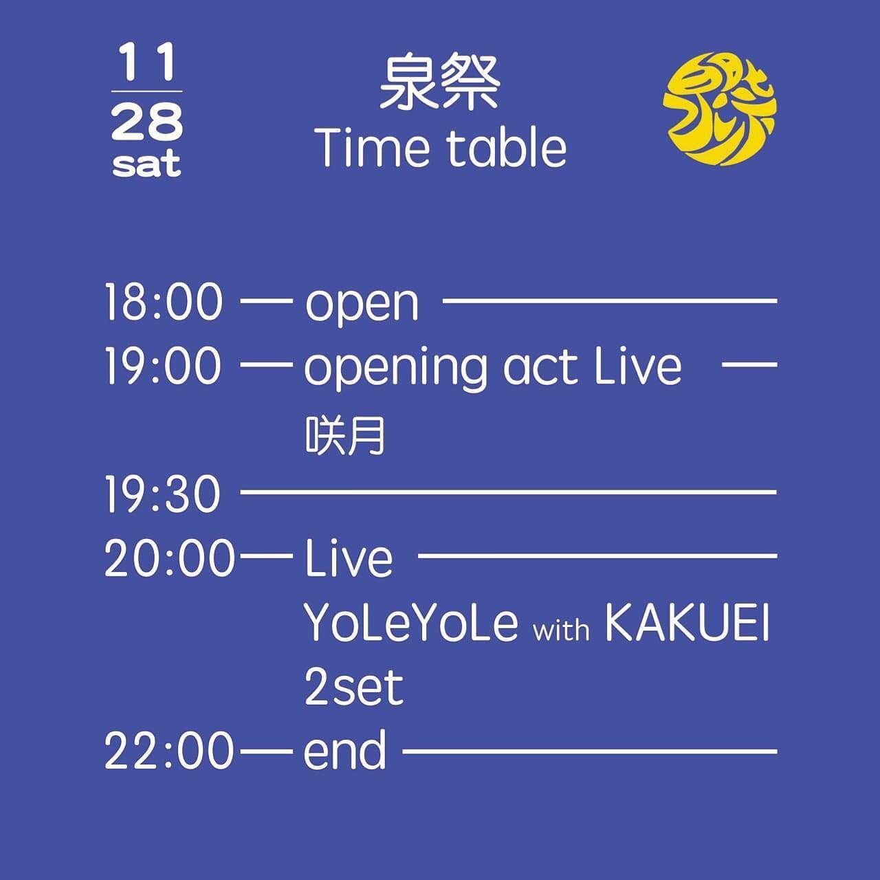 11/28.yole yole Liveのタイムテーブルとなります♪.コロナ対策のため、野外でのLiveとなります。風よけはありますが、冷えると思います。暖かくしてお越しくださいね.2020年11月28日(土)..sloWPorch&なごみ presents.『泉祭』.なごみでYoLeYoLe〜@nagomi_hamaokasakyu .Open 18:30 Start 19:00..Charge ¥3,000.50人限定 ※要予約.(中学生以下無料)..-Live-.YoLeYoLe..-Opening act-.咲月..※コロナウイルス感染防止の為マスク着用でご来場をお願いします。当日受付にて検温をさせて頂きます。体調の悪い方の入場はご遠慮いただいます。ご了承ください。.-企画・主催-.なごみ.sloWPorch...-予約・問い合わせ-.【砂丘魚政なごみ】.静岡県御前崎市池新田9122-1.0537-85-2418..【sloWPorch.slowporchkikaku@gmail.com..https://slowporchkikaku.wixsite.com/home.#yoleyole #咲月 #浜岡砂丘 #浜岡砂丘なごみ #ライブ #御前崎市
