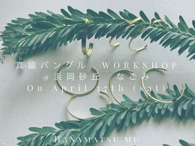 4/17 土曜日 @hanamatsumu さんの真鍮バングルのワークショップを予定しています。.午前/午後の2回.料金:2300円.シンプルな2ミリの丸バングルのWSとなります。.ご予約は@hanamatsumu さんにDMか0537-85-2418へお願いします当日は、hanamatsumu さんのステキなアクセサリーの販売もありますょ#浜岡砂丘 #浜岡砂丘なごみ #真鍮アクセサリー #真鍮ワークショップ