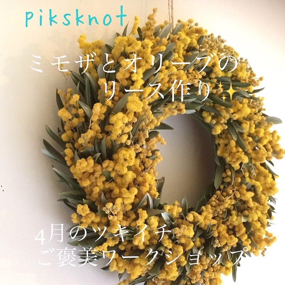 4/23.24ちえぱんオープン4/24は☘️ちえぱん@chiekotagai .☘️piksknot さんの月一ご褒美ワークショップ@piks_knot 残3席.☘️やっちゃんのウクレレワークショップ@kato_yasue 満席.となりますお問い合わせは各担当へ直接DMまたは、0537-85-2418まで#浜岡砂丘 #浜岡砂丘なごみ #ちえぱん #piksknot #ウクレレワークショップ