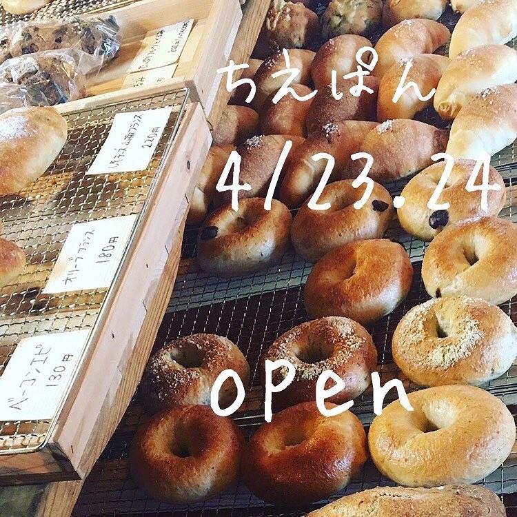 おはようございます🌞今日、明日4/23、24ちえぱんオープンです@chiekotagai 11:00頃〜オープン、売り切れ次第のクローズとなります。御前崎市のプラチナプレミアム商品券、なごみもご利用できます外が気持ちいい季節♪テイクアウトして隣の公園でランチも最高ですね♪#浜岡砂丘 #浜岡砂丘なごみ #ちえぱん #キャンプ #プラチナ商品券 #ちえぱん