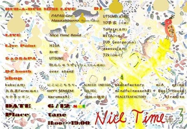 明日。6月12日土NICE TIME vol.3@nagomi_hamaokasakyu 11:00〜19:00SpecialなLiveもDJも出店も盛りだくさんのいちにちです野外でのイベントです。なごみスタッフやっちゃんのLiveもお見逃しなく︎ぜひぜひ遊びにお越し下さいませ♪♪なごみは、◎夢咲バーガー◎🌮タコス ポーク、ベジ◎ナチョス◎ソイミート唐揚げ&ポテト◎あげたてドーナツ◎なごみチェーやりまーーーす.詳細です!↓↓NiceTime vol 3は急遽開催地を変更して浜松のnatural cafe taneから浜岡の砂丘魚政なごみへと場所を移して行うことになりました。砂丘魚政なごみは静岡の南に位置しています。海が目の前で綺麗な砂丘があり当日は天気が良ければ夏日よりとなるでしょう。6月12日と言うことで雨も心配ですがなごみは店内はもちろん野外の屋根も近年増築されさらに素敵空間が広がっています。eventは土曜日11時からですが土曜日、前日の金曜日とナゴミ敷地内でどなた様もキャンプもできます。そちらも是非活用して頂きたいです。今回は京都からmi-i(ミアイ)さんや前回同様に福井からMasazaburro君が歌いに来てくれる事になりました。静岡ではあまり見かけれないアーティストさんなのでこの機会に是非!出演者さん出店者さんは変更になる事もあります。ご了承ください。以下詳細です。よろしくお願いしますNiceTime vol36月12日 土曜日11時~19時@砂丘魚政なごみ 入場無料又は投げ銭方式出店ふぁ屋コーヒー&jah Wmpe Ital KitchenFrom北海道 飲食パパユージのキテキッチン  vegecurry&三年番茶 kuku from長野  おやつヤラスfarm from福井  おもちHAPPY MONSTER  WSPEACETEAFACTORY  三年番茶ニコニコおやつ  おやつ BasiLHouse  TULSI 亜BA茶  coffeehiramito  酵素玄米peacefactory  雑貨TOLTEC  maclameaccessory epina  おやつmindfulnesschai  CHAIALNICOINDIGO  てぬぐい RUB-A-DUB PAPAU-Geemi-i From 京都Masazaburro From 福井DJ EQ From 福井LiveNiceTimeBandやっちゃん ともちゃんうつみ ガースーLivepaintHISACHIYODJboothoverstandTIPIhiramitoひょうたんsoundsystem&提供UTUMI秋元しゅうせい(スピーカー提供)83(スピーカー提供)DJ鶴野  千葉gaasuu春野Yohaze 春野72ki  掛川 UTUMI 春野YO  川根MIYA  川根DUBGeorge 浜松