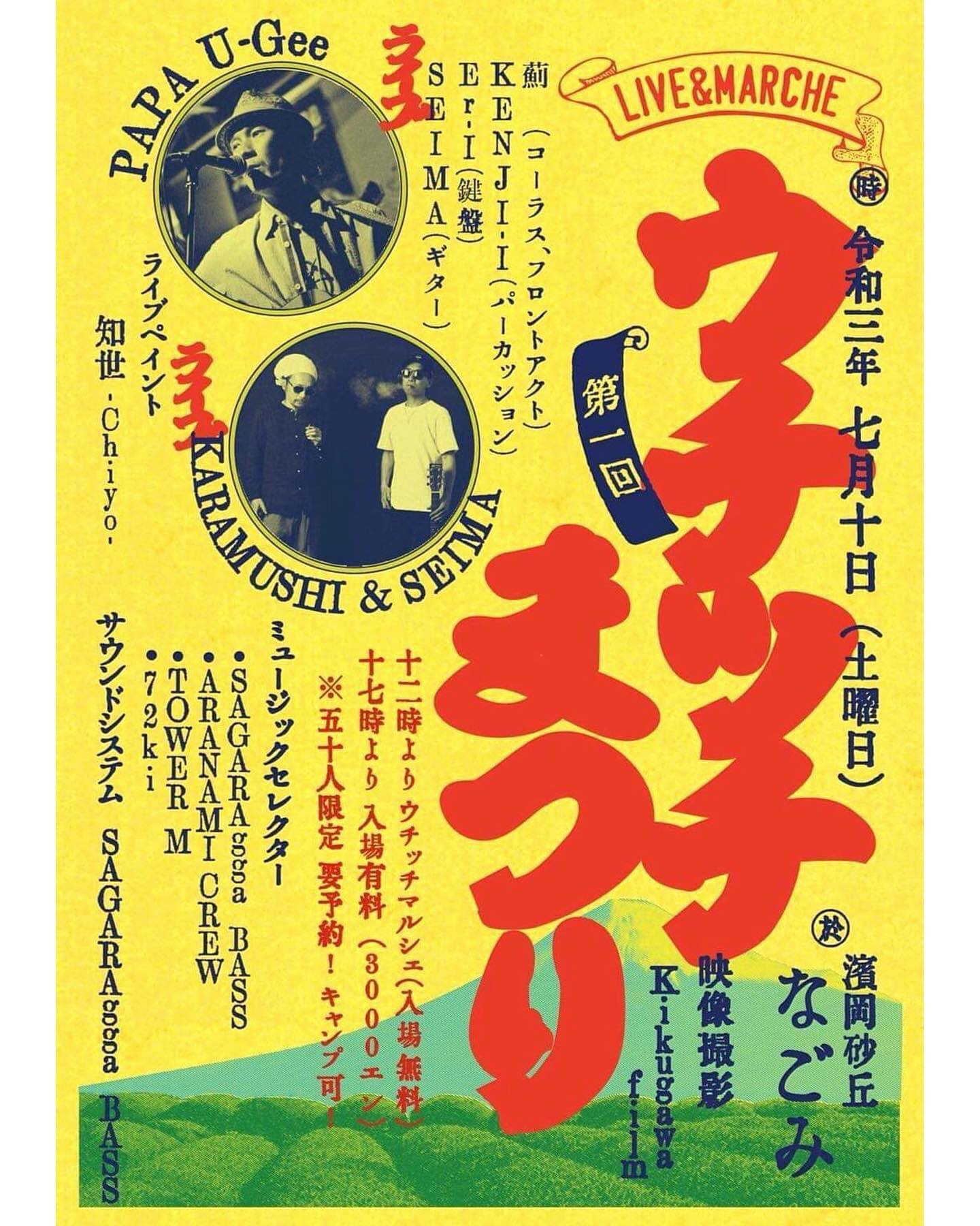7/10はうちっちまつり12:00〜ステキな出店者さん盛りだくさんのマルシェ♪出店者さんの紹介は、@uchicchi_matsuri にて、ご覧下さいませ︎18:00〜PAPA U-GEEKARAMUSHI&SEIMALiveスタートです♪美味しいものたべて、作家さんのすてきな作品みて、マッサージもあるし、ゆっくり遊びにぜひぜひーーーーー夜のLiveのチケット🎟は50枚限定となっています。お気軽にお問い合わせ下さいね0537-85-24182021. 07. 10 (土) 『ウチッチまつり』KARAMUSHI and SEIMA, PAPA U-Gee Live & マルシェat なごみ静岡県御前崎市池新田9122-1 12:00 Open ウチッチマルシェ (入場無料) 17:00~ (入場有料) Charge ¥3,000 ※50人限定 要予約18:00~ PAPA U-Gee Live19:00~ KARAMUSHI and SEIMA Live20:00  Close -Live-■KARAMUSHI and SEIMA■PAPA U-Geewith SEIMA(Guitar),Er-I(鍵盤),KENJI-I(Percussion)薊(コーラス)-Front act-薊 -Live Paint-知世 -Chiyo- -Selector-SAGARAgga BASSARANAMI CREWTOWER M72ki -Camera-Kikugawa film-Sound System-SAGARAgga BASS  -マルシェ出店者-aima & 茶ゐ屋hathidori (チャイ)新屋食堂アヤナイ (ラーメン)littlebird_season (オーガニックマクラメ,WS)Cassiopeia (カンボジアカレー,刺繍)HAPPY MONSTER (WS,物販)fumi lomi (マッサージ)hug handmade (衣料)SHU wooden tableware (木工)KOPIPOT (コピ塩ポテト)Ammi (焼き菓子)Hanamatsu.mu (真鍮アクセサリー)KAERU (カリンバ)hiramito (掛川三年番茶)ちえのモバイルハウス (こども達の遊び場)  -Camp Site-小さいテント (ソロか2人用) ※限定20張り料金: 1人 1,000円 ※要予約キャンプサイトの予約はなごみまでお願いします。  -予約・問い合わせ-砂丘魚政なごみ 0537-85-2418https://nagomi-hamaokasakyu.com sloWPorch  slowporch@gmail.com https://slowporchkikaku.wixsite.comDesign by @keiithimasda #ウチッチまつり #ウチッチ #カラムシ #seima #papaugee #sagaraggabass #aranamicrew #nagomi #なごみ #浜岡 #slowporch #野外ライブ #キャンプ #camp #towerm #kikugawafilm #72ki#浜岡砂丘 #浜岡砂丘なごみ